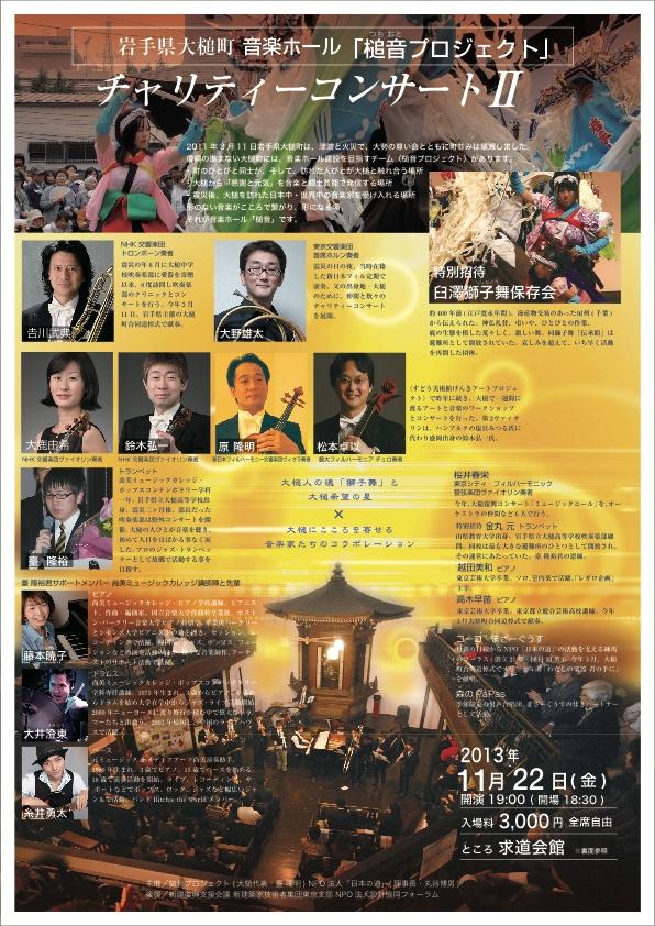 今年も、11月22日に大槌町の「槌音チャリティコンサート」を開催します。_d0027290_5525755.jpg