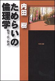 『ためらいの倫理学』内田樹著_e0055098_11314416.jpg