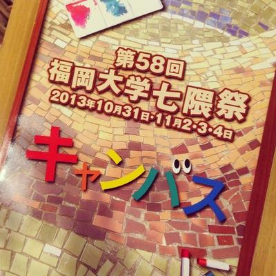 福岡大学七隈祭。_f0182998_22124160.jpg