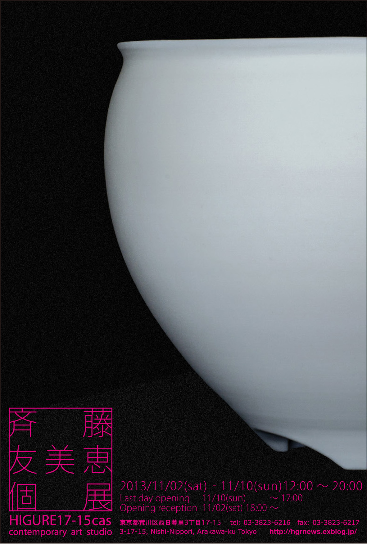 斉藤友美恵 個展_c0164399_1455117.jpg