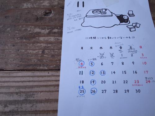 11月の休み_a0113127_13152094.jpg