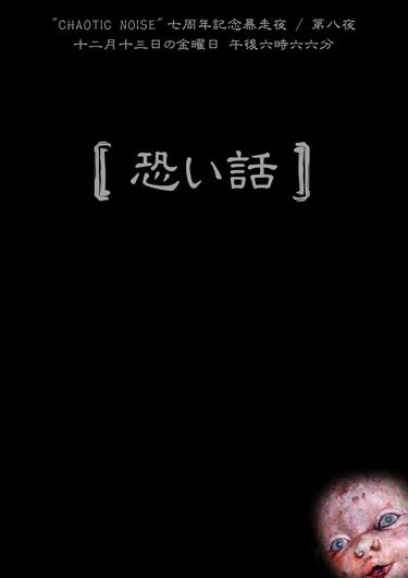 """七周年だよ!! \""""CHAOTIC NOISE\""""12月のドーーーン!!_f0004730_14222152.jpg"""