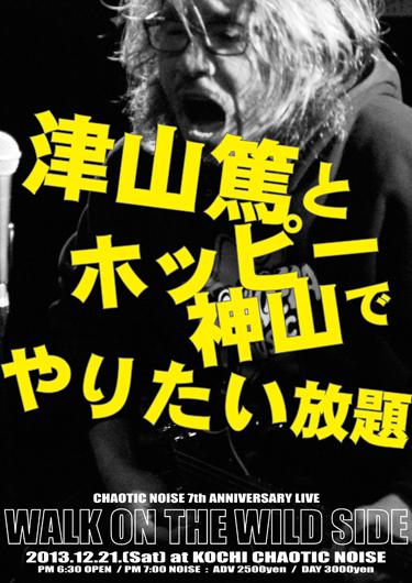 """七周年だよ!! \""""CHAOTIC NOISE\""""12月のドーーーン!!_f0004730_142411100.jpg"""