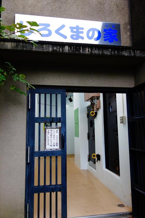 横浜市立野毛山動物園散策~FPD International 2013 その8_a0287336_2224087.jpg