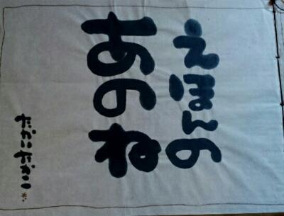 後からきづくこと ~ YogiYogi 絵、言葉、音楽 ~ 報告②_c0103137_13513055.jpg