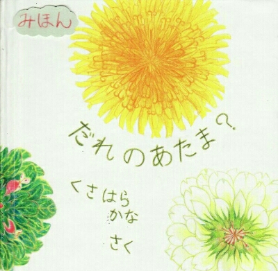 後からきづくこと ~ YogiYogi 絵、言葉、音楽 ~ 報告②_c0103137_13542620.jpg