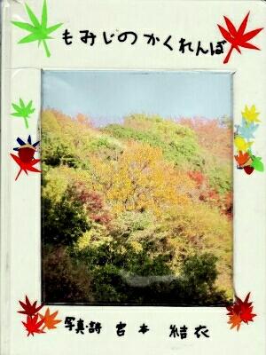 後からきづくこと ~ YogiYogi 絵、言葉、音楽 ~ 報告②_c0103137_13544827.jpg