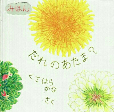 後からきづくこと ~ YogiYogi 絵、言葉、音楽 ~ 報告②_c0103137_1417272.jpg