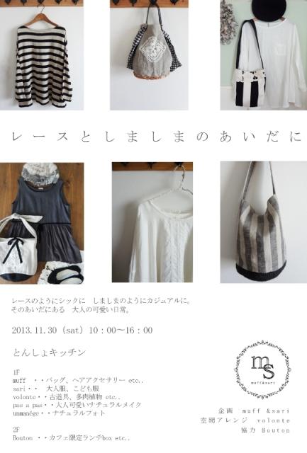 +とんしょ キッチン 企画展+_f0193737_11183037.jpg