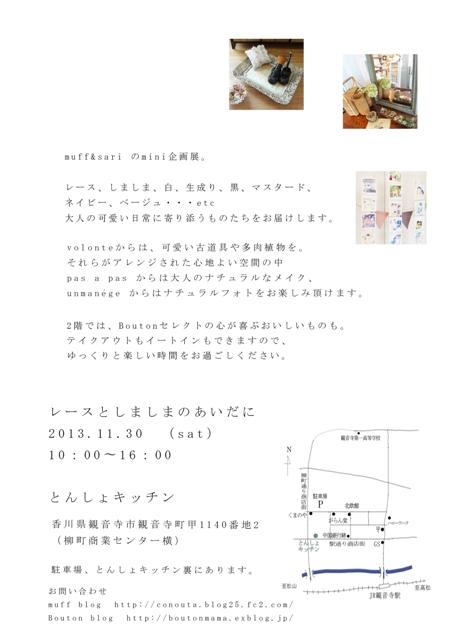 +とんしょ キッチン 企画展+_f0193737_11184297.jpg