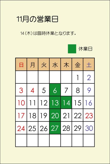 11月の営業日_d0105742_16442910.jpg