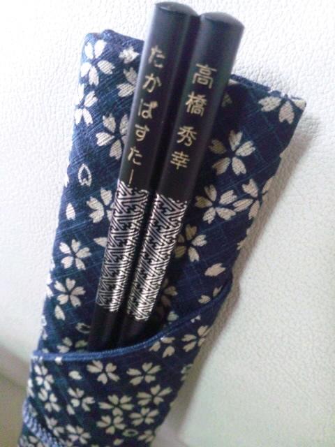 高橋印の箸!_b0308556_17142733.jpg