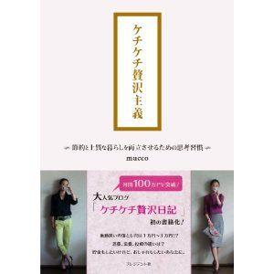 ケチケチ贅沢主義_b0188357_1212068.jpg