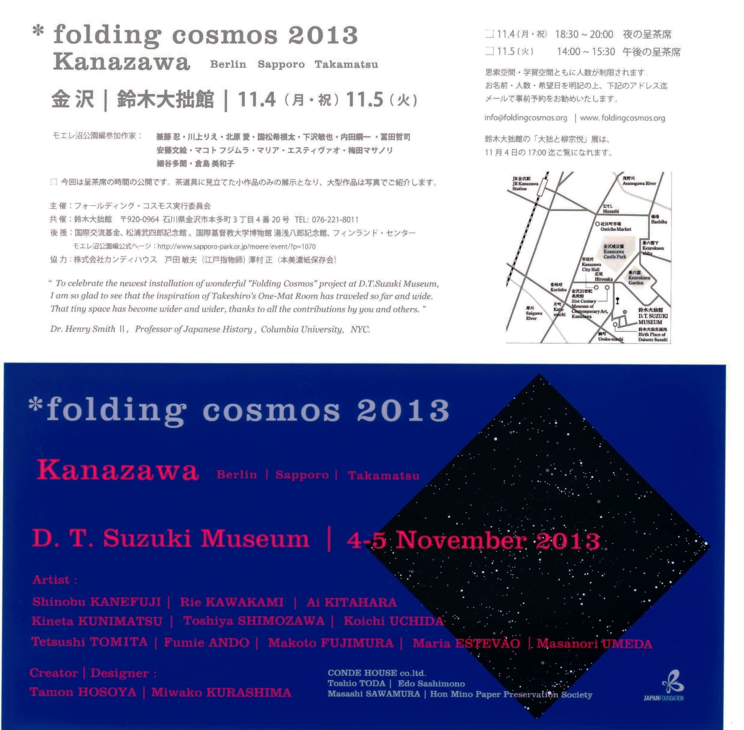 * folding cosmos KANAZAWA 金沢編のお知らせ_b0087077_9431159.jpg