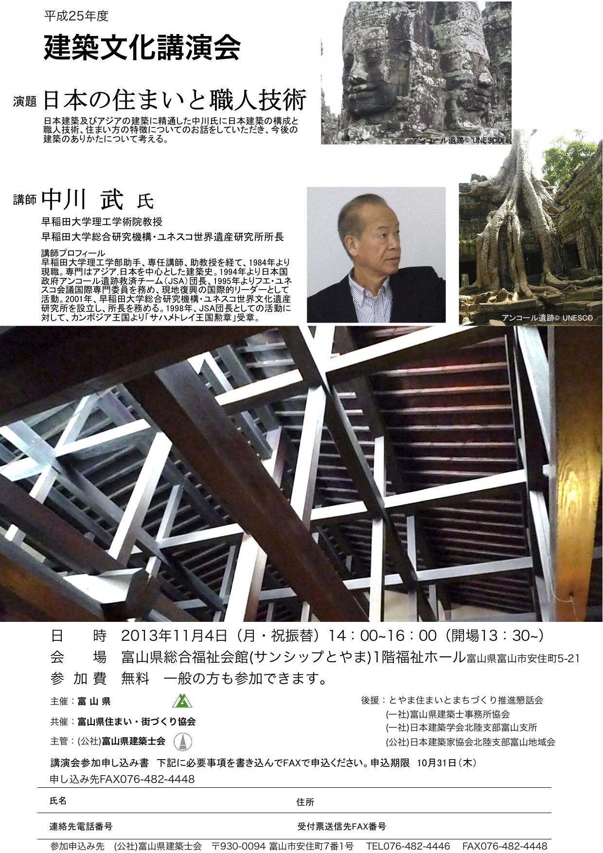 建築文化講演会_e0030180_19171919.jpg