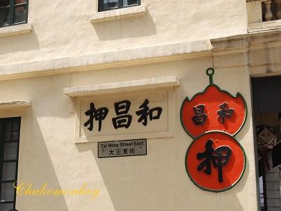 香港的日記、これにて終了~♪_d0088196_2045410.jpg