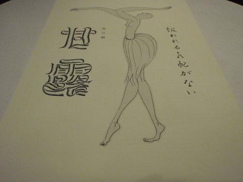 「甘露」(カンロ)鳥公園#8(@三鷹市芸術文化センター星のホール)_f0064203_9152459.jpg