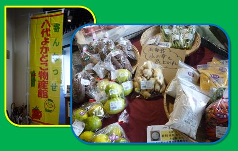 2013年11月2・3日「八代物産展」♪_b0228113_12314175.png