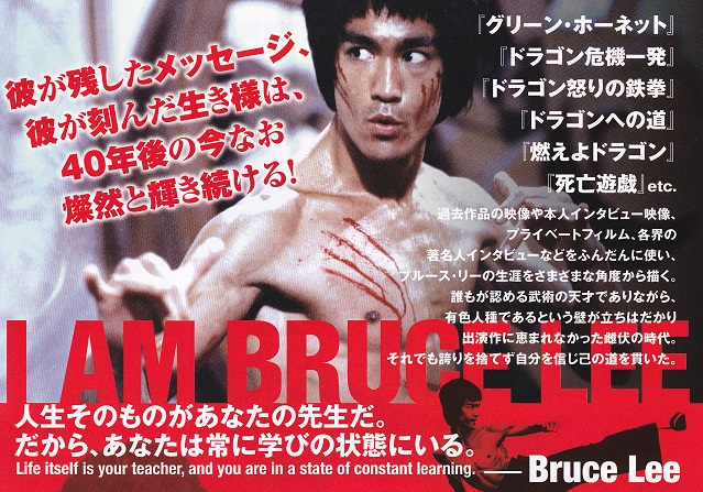 "My review of the DVD ""I am Bruce Lee\"" _c0172714_171524.jpg"