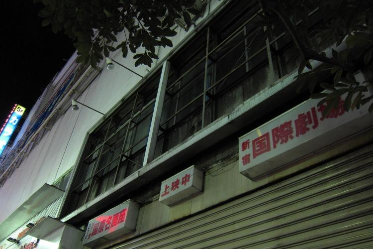 新宿  さよなら、ラッキーカメラ店(と新宿国際劇場)_b0061717_10514943.jpg
