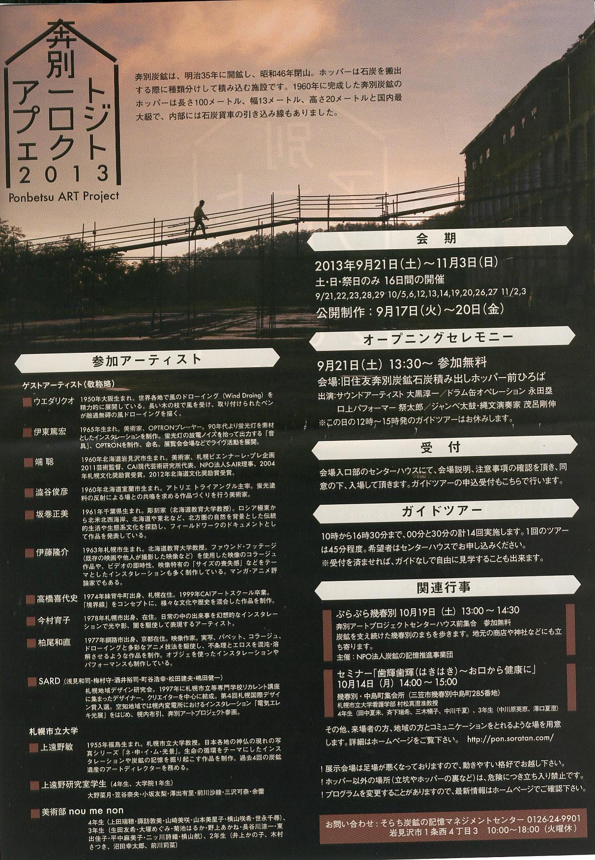 2287)①「奔別アート・プロジェクト 2013」 三笠・幾春別 9月21日(土)~11月3日(日)※土日祝のみの16日間_f0126829_22281425.jpg