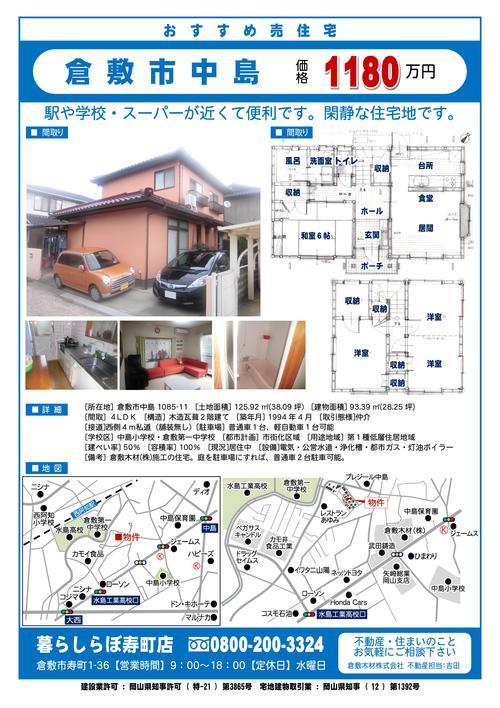 倉敷市中島 中古住宅パンフレットのお知らせ※ご成約となりました_b0211845_1673341.jpg