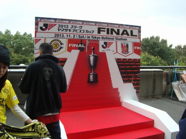 ヤマザキナビスコカップ決勝に行ってきた。_f0232060_21464926.jpg