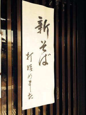 新そば_a0134394_11384488.jpg
