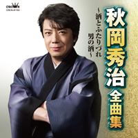 秋岡秀治全曲集・2013年11月6日発売!!_b0083801_1641235.jpg