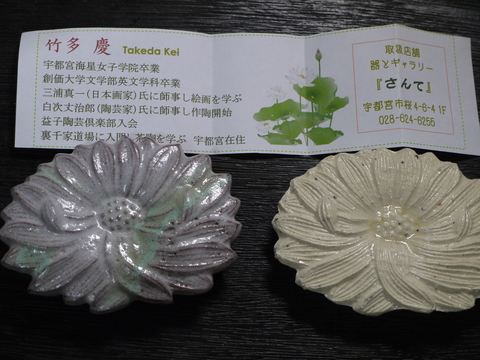 2013 益子 秋の陶器市③。_b0116313_21491961.jpg