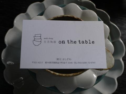 2013 益子 秋の陶器市③。_b0116313_21524998.jpg