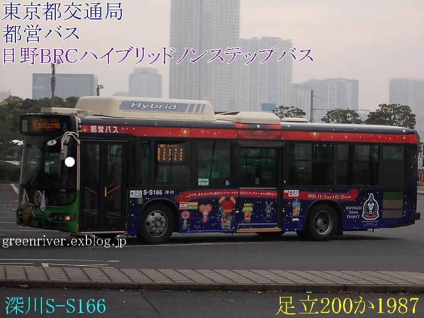 東京都交通局 S-S166_e0004218_1923262.jpg