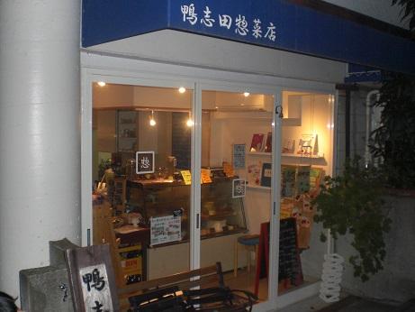 鴨志田惣菜店_c0207719_22221845.jpg