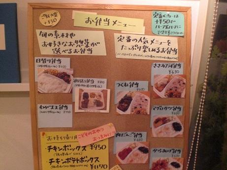 鴨志田惣菜店_c0207719_222646100.jpg
