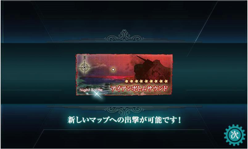 艦これ:秋イベント!(第三海域突破)_f0186726_11585282.jpg