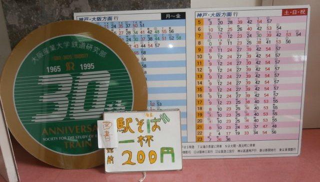 2013鉄研学園祭1 大阪産業大学 _a0066027_8143051.jpg