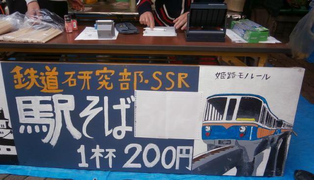 2013鉄研学園祭1 大阪産業大学 _a0066027_8152387.jpg