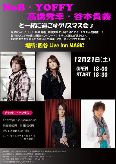 【告知】クリスマスイベント!明日からチケット発売開始だぜ!_e0115242_18411750.jpg