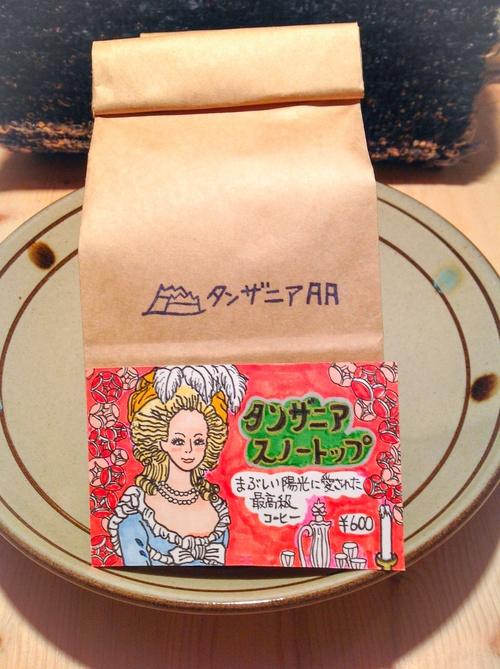 『焙煎したてのcoffeeをどうぞ! 11月』_b0153663_2065839.jpg