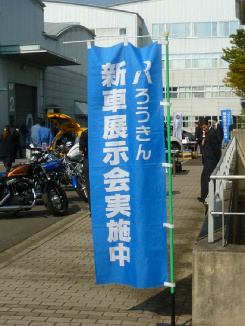 椿本チェイン京田辺工場DE展示会_e0254365_184847.jpg