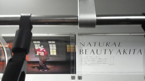康楽館がJR電車内(首都圏)に紹介されました!_f0079071_1373719.jpg