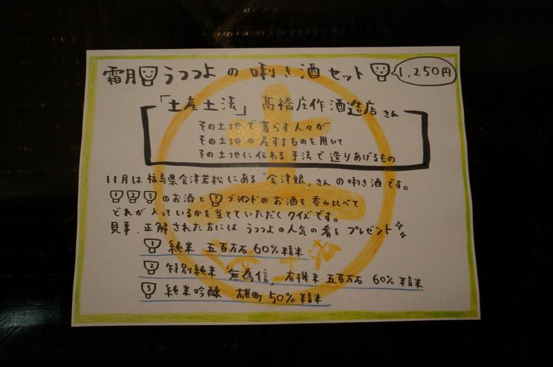 11月✿唎き酒SET_a0279674_2592143.jpg