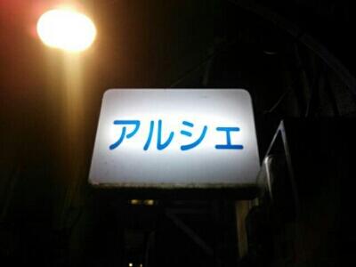 阿佐ヶ谷 アルシェ