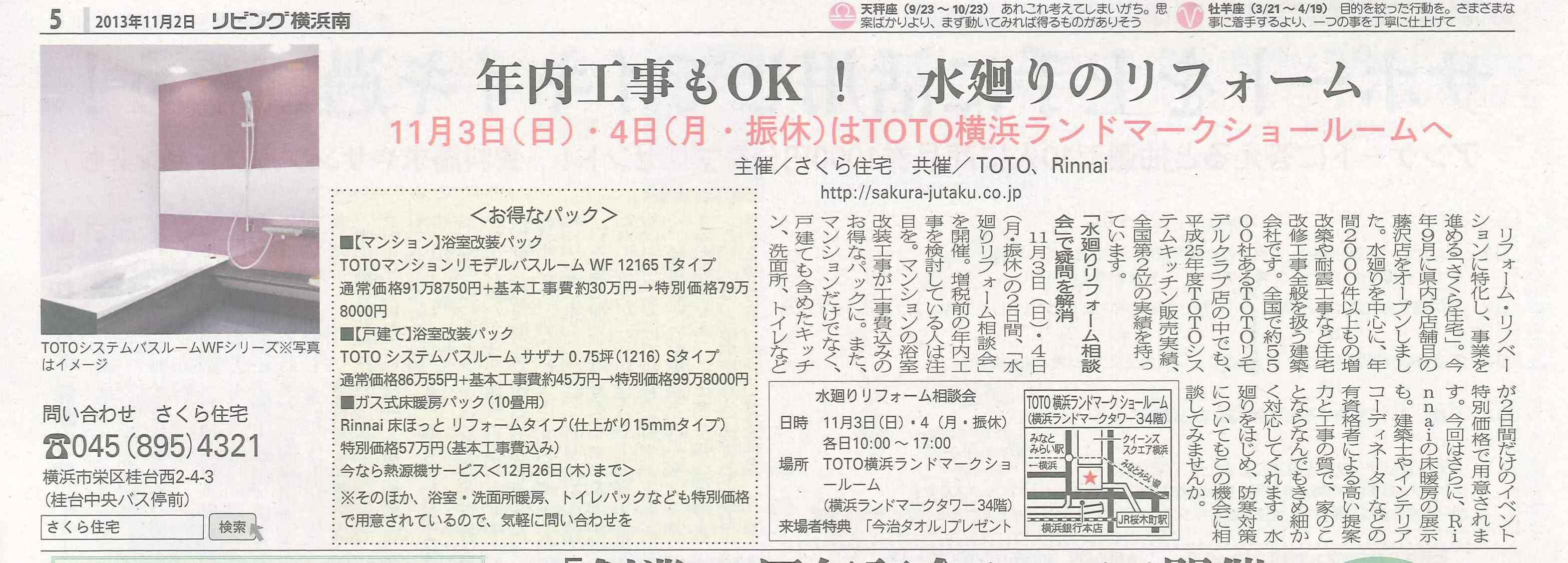TOTOランドマークショールーム リフォーム相談会_e0190287_1035628.jpg