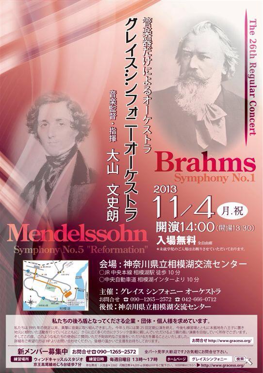 管楽器によるブラームス交響曲第一番_d0157491_5574733.jpg
