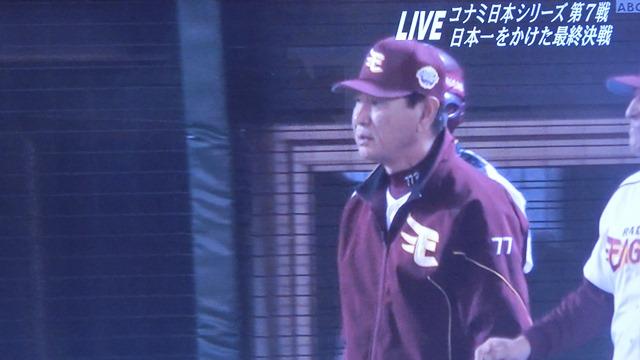 星野監督・田中投手・楽天イーグルス日本一おめでとう、神様はいた優勝だ!!、楽天イーグルスに優勝の栄冠!!_d0181492_2236331.jpg