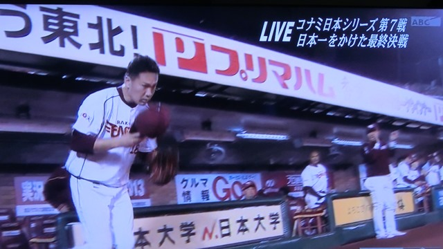 星野監督・田中投手・楽天イーグルス日本一おめでとう、神様はいた優勝だ!!、楽天イーグルスに優勝の栄冠!!_d0181492_2241958.jpg