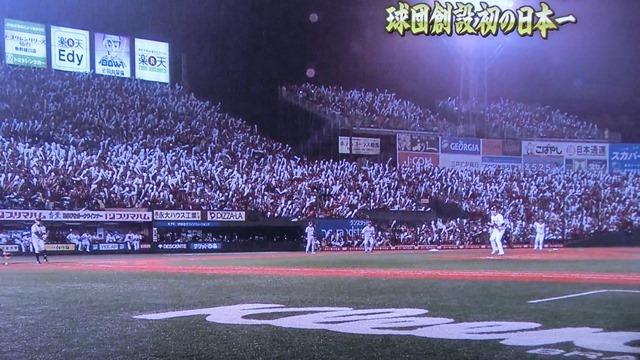 星野監督・田中投手・楽天イーグルス日本一おめでとう、神様はいた優勝だ!!、楽天イーグルスに優勝の栄冠!!_d0181492_22453115.jpg