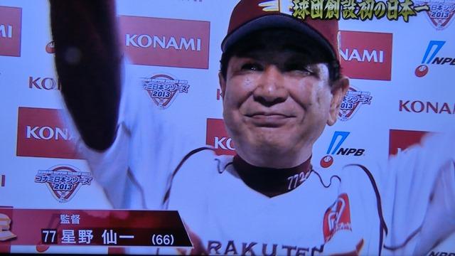 星野監督・田中投手・楽天イーグルス日本一おめでとう、神様はいた優勝だ!!、楽天イーグルスに優勝の栄冠!!_d0181492_22555428.jpg
