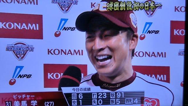 星野監督・田中投手・楽天イーグルス日本一おめでとう、神様はいた優勝だ!!、楽天イーグルスに優勝の栄冠!!_d0181492_22564540.jpg